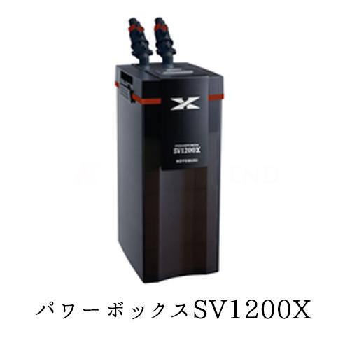 コトブキ パワーボックス SV1200X 水槽用外部フィルター