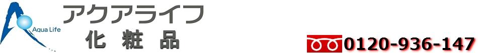 アクアライフ化粧品:当社企画製造化粧品(雪萌、潤炭)・増毛スプレー(エルファー等)のお店