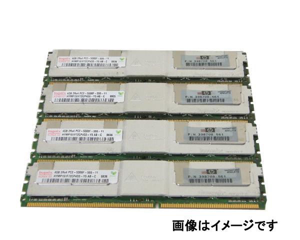 HP 398708-561 中古メモリー PC2-5300F 4GB×4枚(計16GB) FB-DIMM