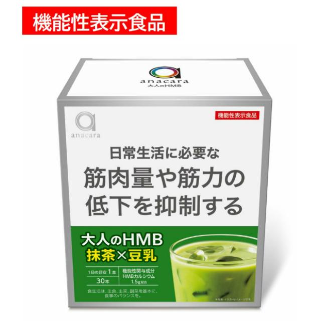 年齢とともに衰える筋肉量や筋力が気になる方に大人の新習慣 日本正規代理店品 ギフ_包装 一日一本だけで簡単ロコモ対策をしませんか 機能性表示食品 anacara 大人のHMB 筋肉を落としにくく 作りやすくします HMBは筋肉を作る手助けをして 抹茶×豆乳 10g×30本入り