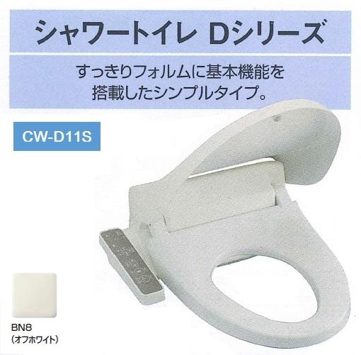 INAX シャワートイレDシリーズ 着座センサー付CW-D11S-BN8(オフホワイト)