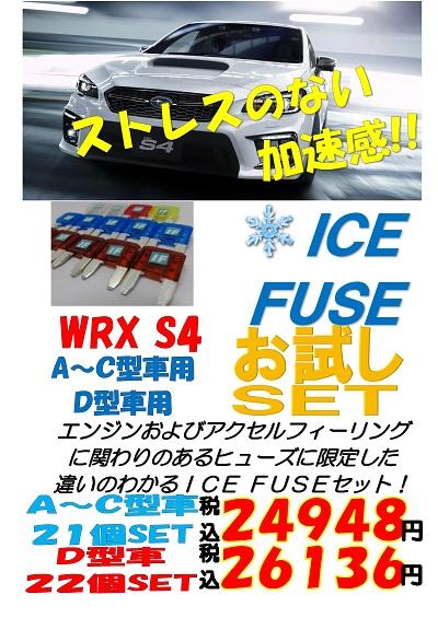 WRX S4 D型用 アイスヒューズ お試しセット