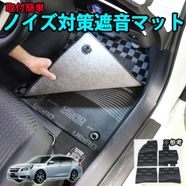 倉庫 レガシィBR系専用 ノイズ対策遮音マット 日本メーカー新品 ハイグレード