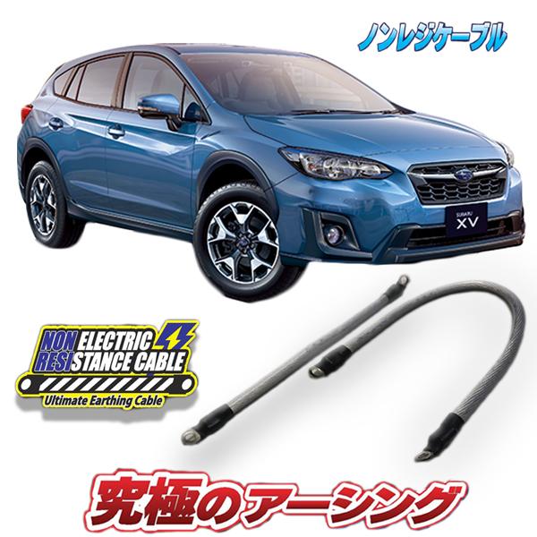 スバルXV GT7専用 ノンレジケーブル