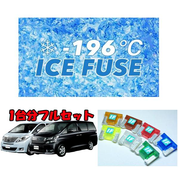 20アルファード ヴェルファイア 2.4L アイスヒューズ ガソリン車用 期間限定特別価格 出色
