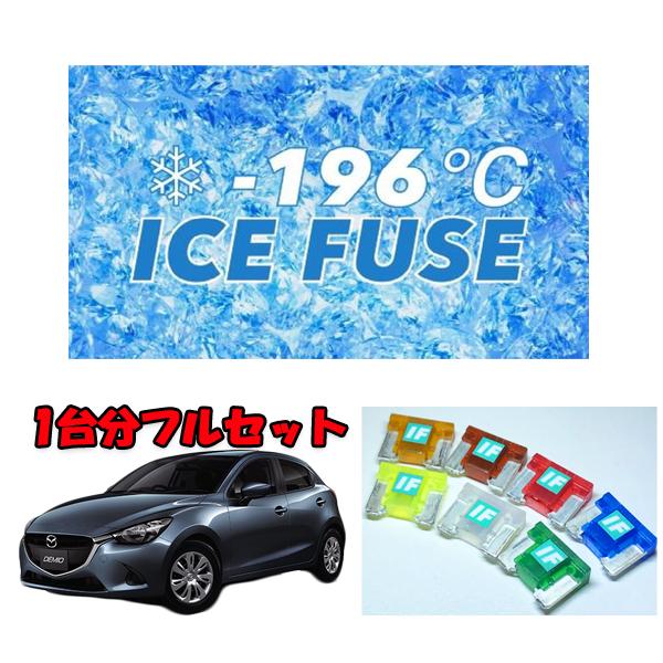 デミオ(DJ3FS)ガソリン車用 アイスヒューズ