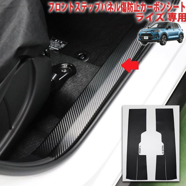 ライズ フロントステップパネル傷防止カーボンシート