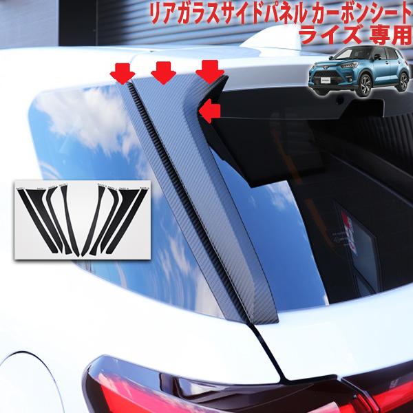 激安単価で ライズ リアガラスサイドパネル カーボンシート, クロサワ楽器 日本総本店 WEBSHOP:b8069fe5 --- coursedive.com