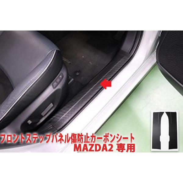 MAZDA2 フロントステップパネル傷防止カーボンシート