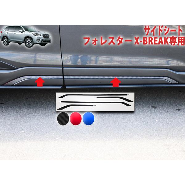 フォレスター X-BREAK専用 サイドシート