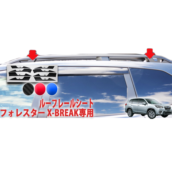 フォレスター X-BREAK専用 ルーフレールシート
