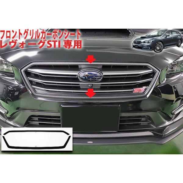 レヴォーグSTI 秀逸 フロントグリルカーボンシート 限定価格セール