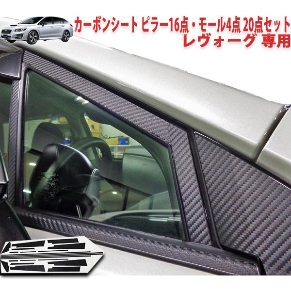 買物 格安SALEスタート レヴォーグ専用カーボンシート ピラー16点 20点セット モール4点