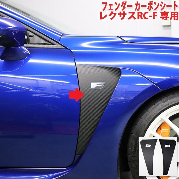 大きな取引 レクサスRC-F フェンダー カーボンシート, 東神楽町:c73a5fc9 --- coursedive.com