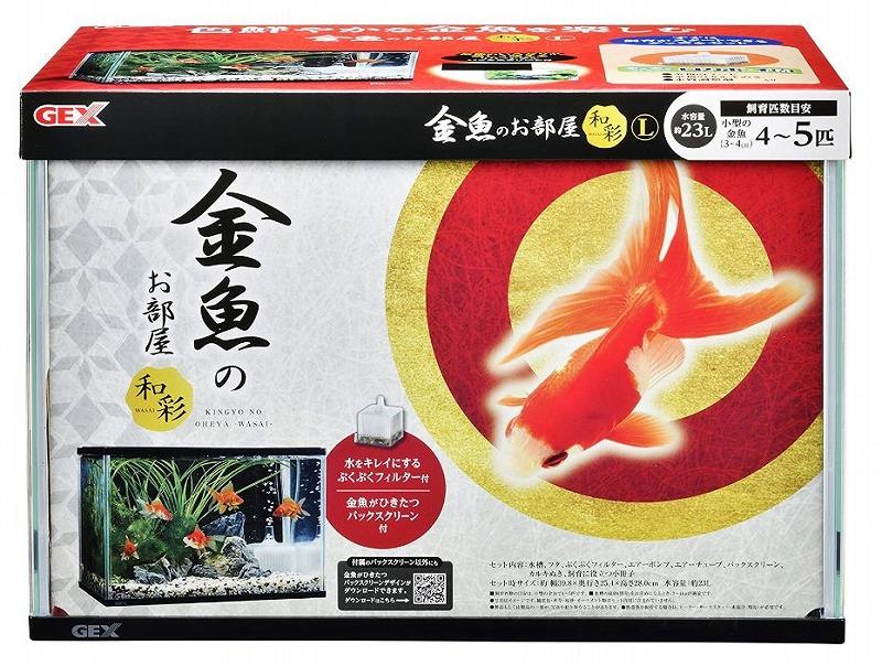 熱帯魚 飼育用品 金魚飼育がスタート出来る水槽セット 金魚のお部屋 激安通販販売 GEX 在庫一掃 和彩L水槽セット