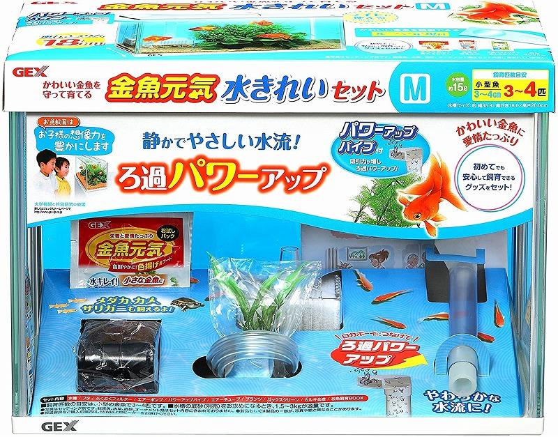 熱帯魚 飼育用品 メイルオーダー 金魚飼育がスタート出来る水槽セット 大人気 水きれいセットM水槽セット GEX 金魚元気