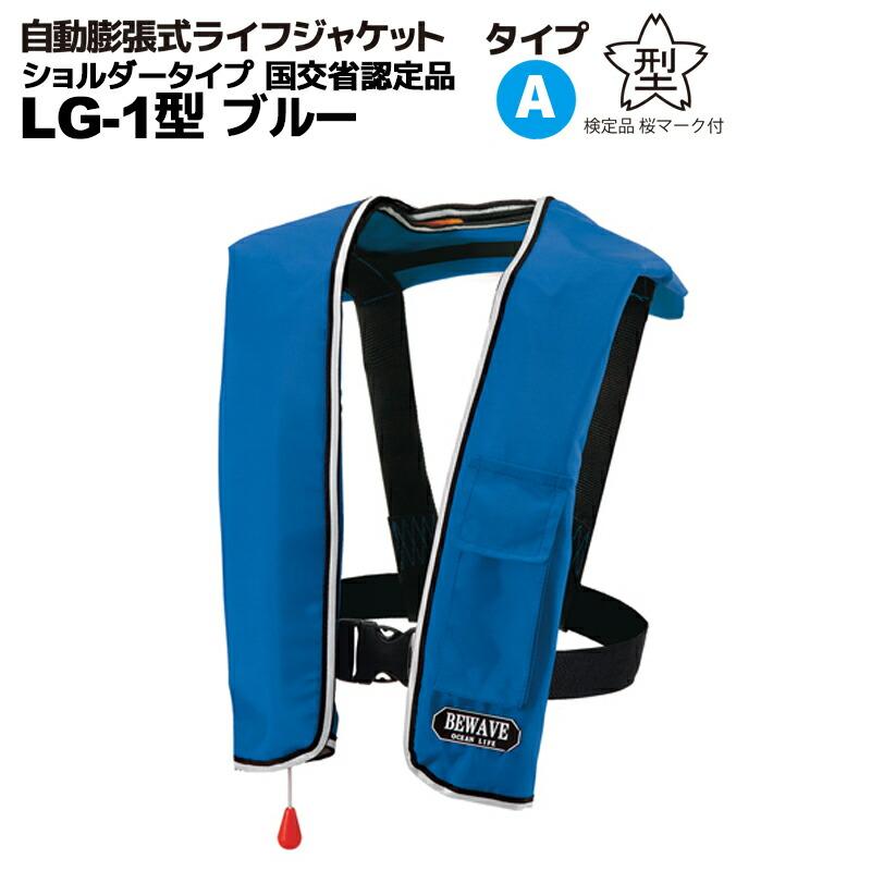 自動膨張式 ライフジャケット 肩掛式 /オーシャンLG-1型ブルー 胸囲150cmまで対応 国交省認定品 タイプA 検定品 桜マーク付 釣り