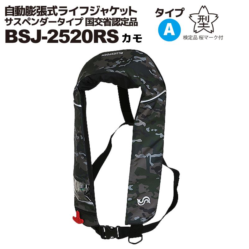 自動膨張式ライフジャケット サスペンダータイプ BSJ-2520RS グリーンカモ 限定カラー ブルーストーム 高階救命器具 国交省認定品 タイプA 検定品 桜マーク付 釣り