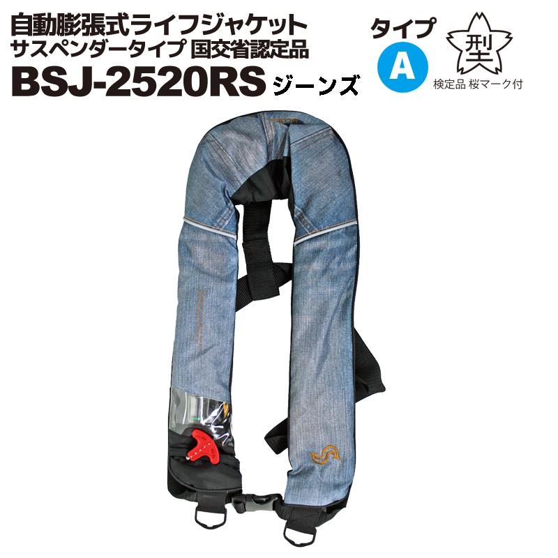 自動膨張式ライフジャケット サスペンダータイプ BSJ-2520RS ジーンズ 限定カラー ブルーストーム 高階救命器具 国交省認定品 タイプA 検定品 桜マーク付 釣り
