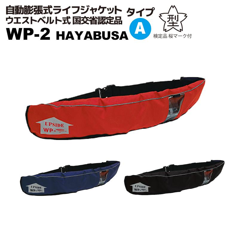 自動膨張式ライフジャケット ベルト式 WP-2 HAYABUSA 藤倉航装 国交省認定品 タイプA 検定品 桜マーク付 釣り