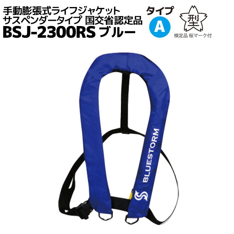 手動膨張式ライフジャケット BSJ-2300RS ブルー サスペンダータイプ(肩掛け式) BLUESTORM 高階救命器具 国交省認定品 タイプA 検定品 桜マーク付 釣り
