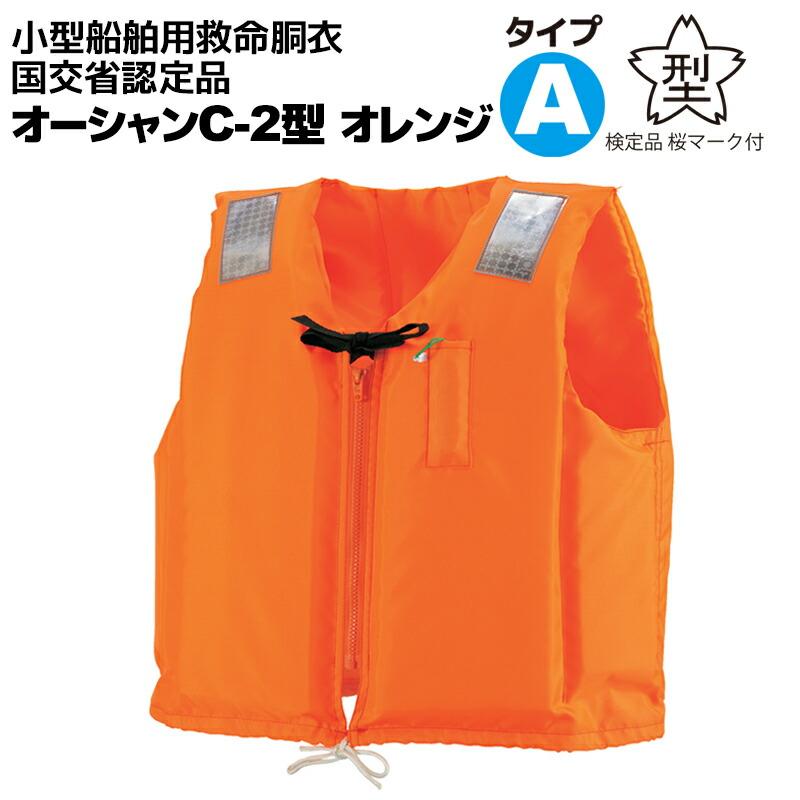 小型船舶用救命胴衣 ライフジャケット オーシャンC-2型オレンジ 船舶検査対応 水害対策 国交省認定品 タイプA Type-A 検定品 桜マーク付 フローティングベスト 釣り