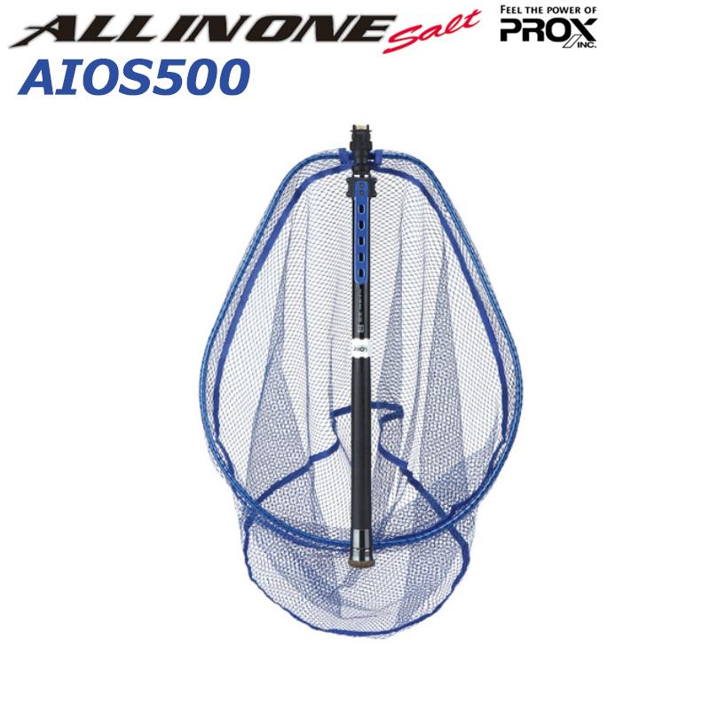 オールインワンソルトAIOS500 ブルー スーパーランディングシステム5m プロックス 玉網 釣り具 送料無料