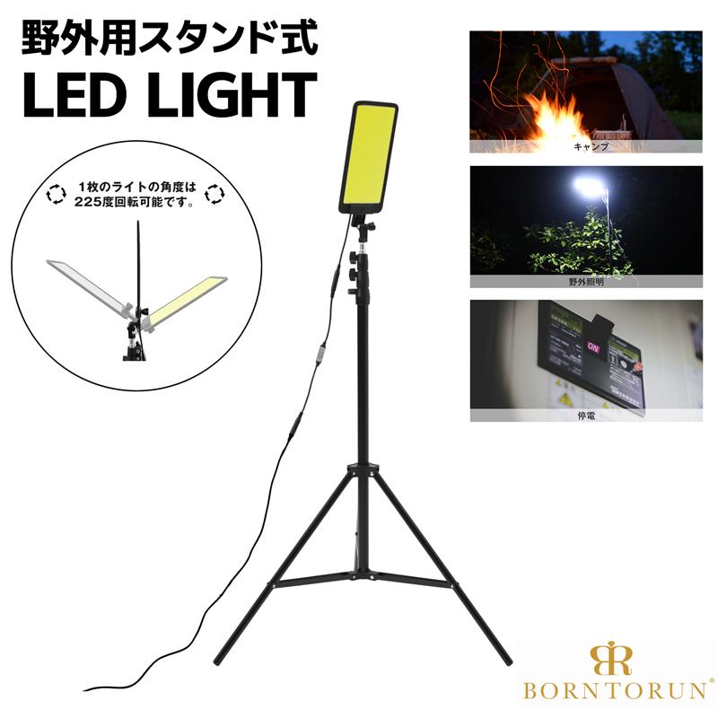 キャンプ フィッシングに 野外用スタンド式 LEDライト 付与 5000lm 夜釣りに 防水タイプ 高さ約87cm~265cm BORNTORUN 超激安