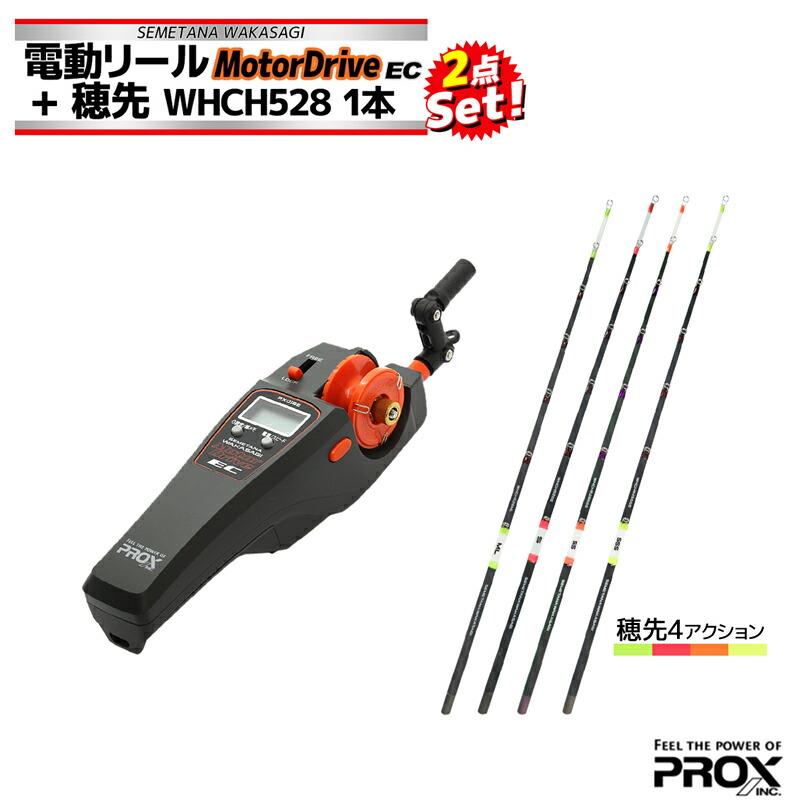 攻棚ワカサギ モータードライブEC PX018EDMG ディープマットグレー + 扁平カーボン穂先28cm WHCH528 2点セット PROX