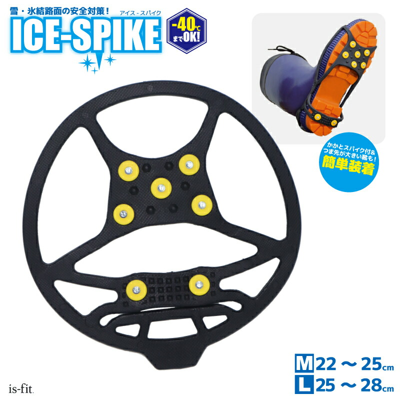 装着簡単、3ステップで靴に簡単に装着できるアイススパイク! アイススパイク 22cm~25cm 25cm~28cm(男女兼用) is-fit モリトジャパン フィッシング 釣り具 アウトドア 雪 凍結路面