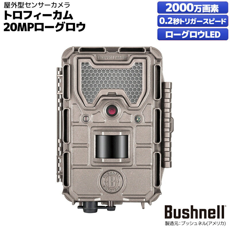 屋外型センサーカメラ トロフィーカム 20MP ローグロウ ブッシュネル(日本正規品) 取り寄せ商品