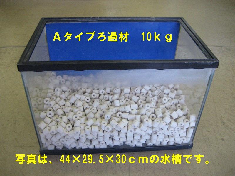 業務用セラミックリングろ過材 Aタイプ 10kg(約12リッター)
