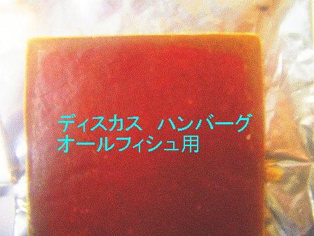 あらゆる種類のディスカス 熱帯魚 金魚などにも栄養満点 特注 お歳暮 冷凍 ディスカスハンバーグ ビタミン 育成用 ガーリック配合 100g×10枚 ミネラル お得クーポン発行中