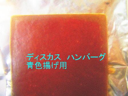 あらゆる種類のディスカス 熱帯魚 金魚などにも栄養満点 特注 与え 営業 冷凍 ディスカス 100g 1枚 ブルーライジング 青色揚げ ハンバーグ