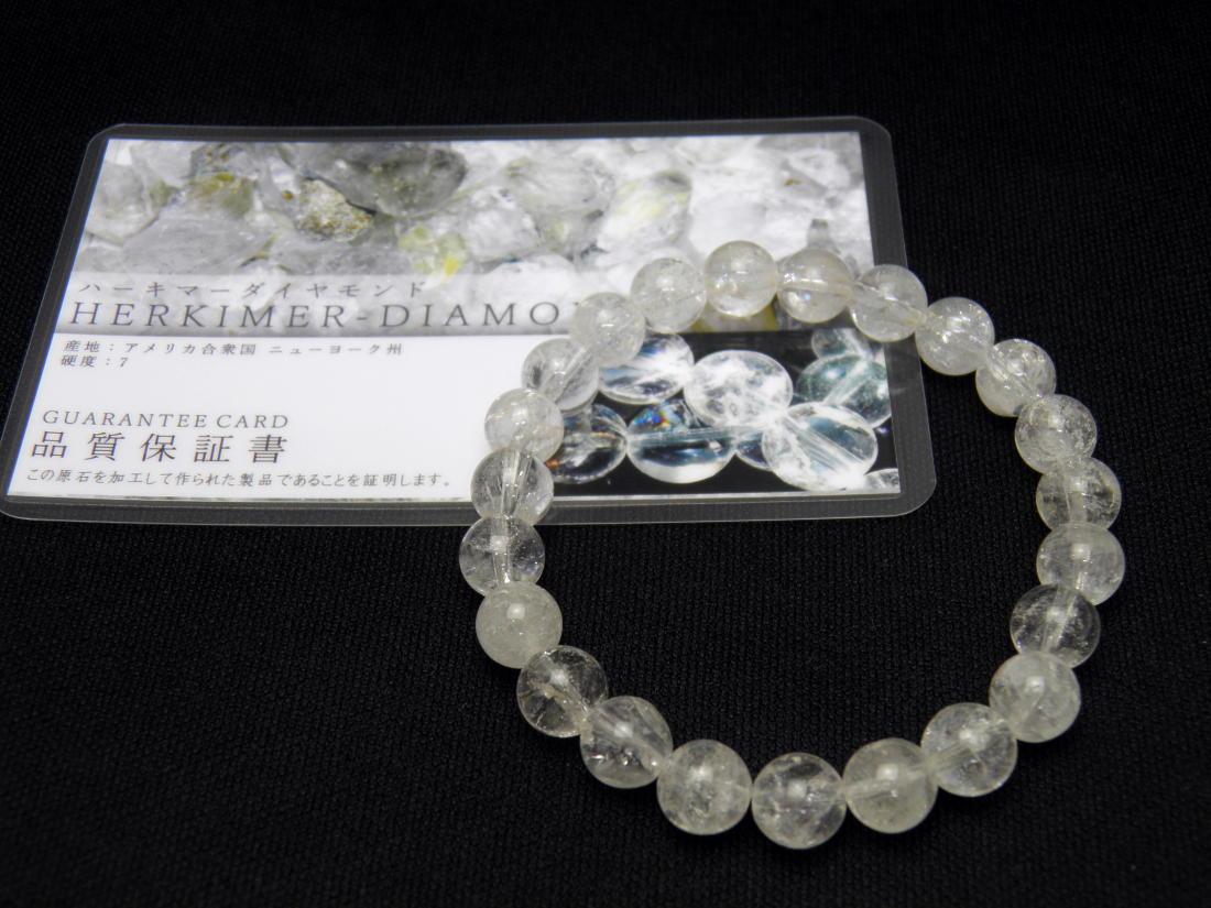 ブレスレット ハーキマーダイヤモンドA(ギャランティカード付)8mm 天然石 パワーストーン