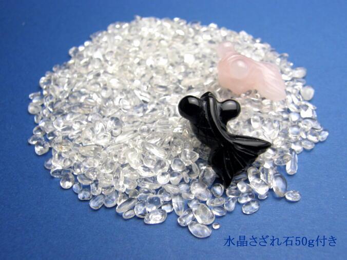 ミニ福袋 金魚ビーズ 日本 水晶さざれ石50gセット 天然石 選べる15種類 パワーストーン 上品
