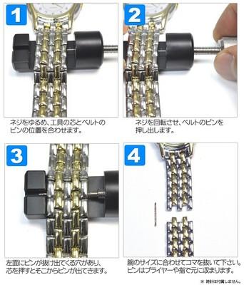 【時計市場】 時計工具シリーズ 時計ベルトのメタルバンドコマ外し (金属製) ジュエリー・腕時計・ケア・修理用品・電池・工具