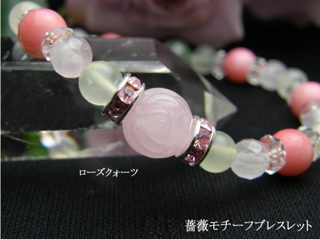 ブレスレット 春色 薔薇ブレス ローズクォーツ薔薇 ニュージェード 最安値 アベンチュリン 天然石 ピンク珊瑚 新品 パワーストーン