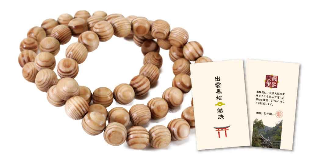 【日本の御力】出雲黒松 結珠 12mm 数珠ブレスレット 証明書付き 1本売り
