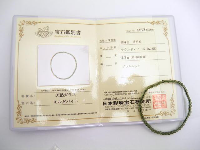 上品 【ブレスレット】 モルダバイト (約3~3.5mm) (約3~3.5mm) モルダバイト 天然石 (鑑別書付) 天然石 パワーストーン, 東山区:253877a0 --- supercanaltv.zonalivresh.dominiotemporario.com