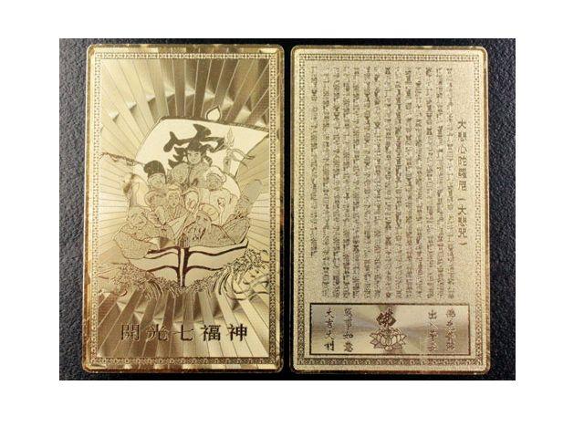 内祝い 護符 雑貨卸屋 金運護符 カード 金属製 七福神 約7.5×4.5cm 退職 お礼 ギフト 母の日 セール価格 守護符 プチギフト 転勤