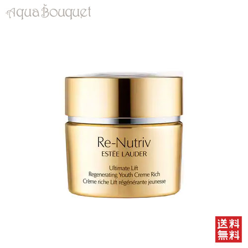 エスティローダー リニュートリィブ UL リッチ クリーム 50ml ESTEE LAUDER RE-NUTRIV ULTIMATE LIFT REGENERATING YOUTH CREME RICH