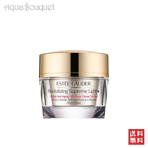 エスティローダー シュープリーム プラス トータル ライト クリーム 50ml ESTEE LAUDER REVITALIZING SUPREME + LIGHT CREME GLOBALE ANTI-AGE POUVOIR CELLULAIRE NON GRASSE