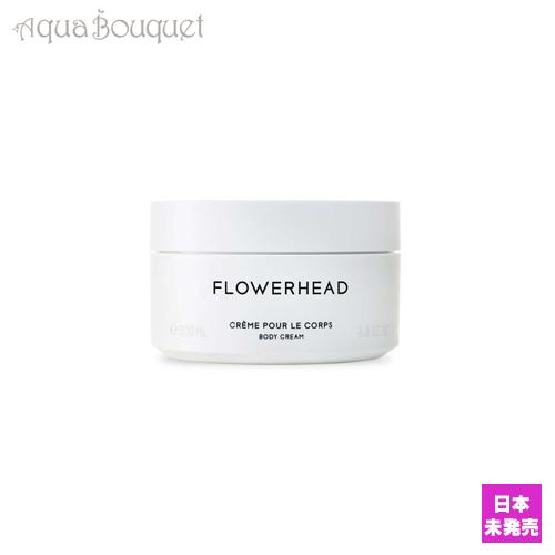 【送料無料】 バレード フラワーヘッド ボディクリーム 200ml BYREDO FLOWER HEAD BODY CREAM