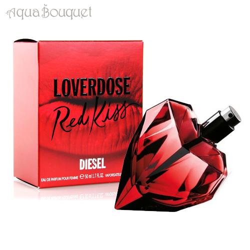 ディーゼル ラヴァードゥース レッドキス オードパルファム 50ml DIESEL LOVERDOSE RED KISS EDP