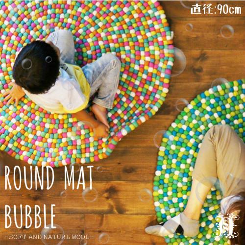 【送料無料】 アベバ フェルト ラウンドマット バブル(90cm) AVEVA FELT ROUND MAT BUBBLE