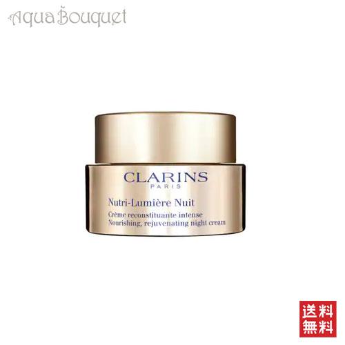 クラランス ニュートリ ルミエール ナイトクリーム 50ml CLARINS NUTRI-LUMIERE NUIT CREME