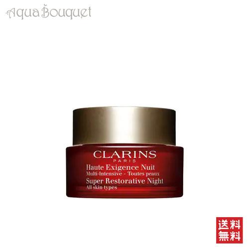 クラランス スープラ ナイト クリーム SP オールスキン 50ml CLARINS SUPER RESTORATIVE NIGHT CREAM - ALL SKIN TYPES
