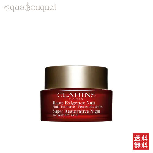 (箱不良)クラランス スープラ ナイト クリーム SP ドライスキン 50ml CLARINS SUPER RESTORATIVE NIGHT CREAM - VERY DRY SKIN