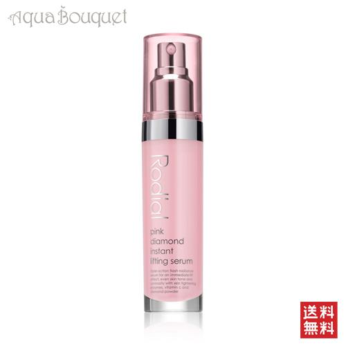 ロディアル ピンクダイヤモンド インスタント セラム 30ml RODIAL Pink Diamond Instant Lifting Serum [4176]